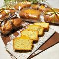 簡単「オレンジと紅茶のパウンドケーキ」シロップ漬け利用で大人の味。