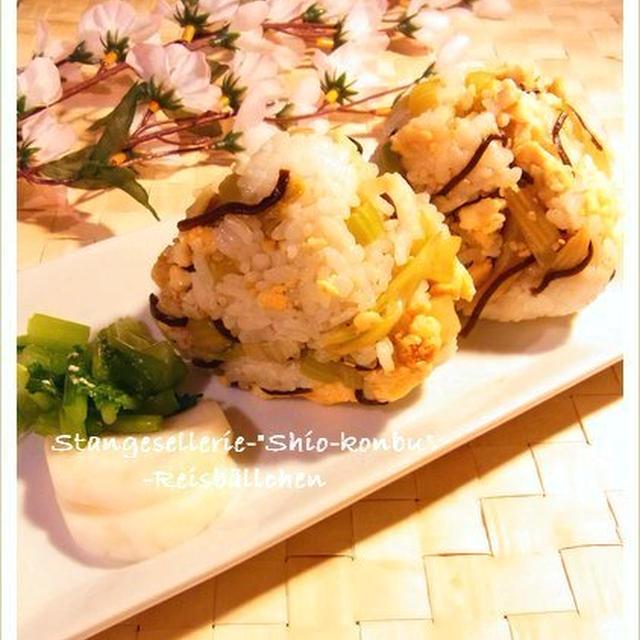 塩昆布セロリと炒り卵の混ぜご飯おむすび