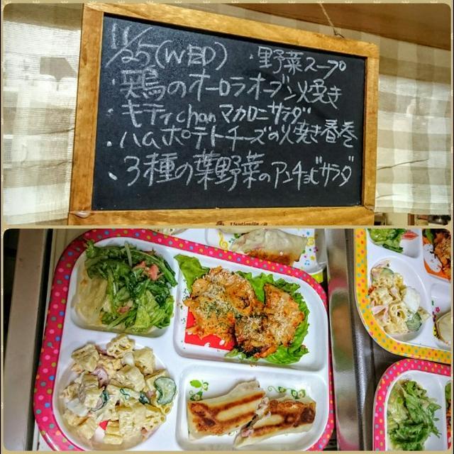 2015/11/25の夜ごはん*鶏のオーロラオーブン焼き♪