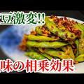 この枝豆レシピ!止まりません、お酒との相性抜群で風味がヤバいです by チャカ ゲンさん