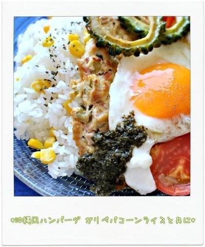 ☆沖縄風ハンバーグ ガリペパコーンライスと共に / 21日の朝ごはん☆