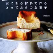 お菓子本、重版しました!!【#とっておきのお菓子】