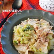 フライパンに材料重ねてほったらかし♪味噌だれ豚バラ白菜!