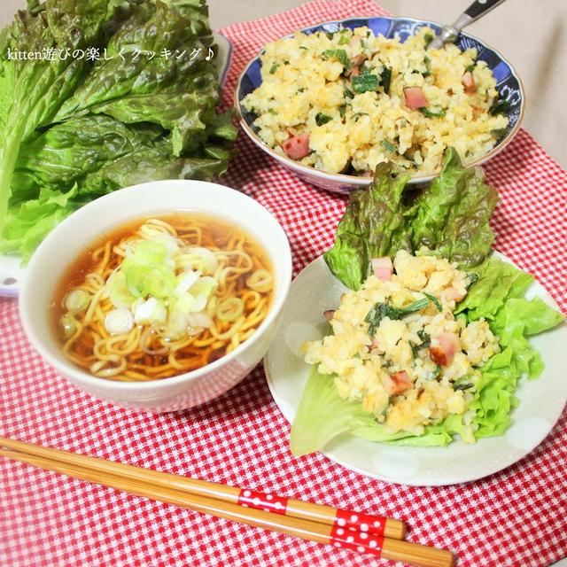 マルちゃん正麺☆ラーメンが役立つ!わが家の晩ごはん「ネギだくチャーハンのレタス包み」