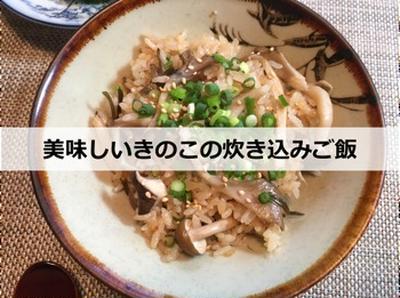 【検証】美味しいきのこの炊き込みご飯を作る3つのコツとは!?