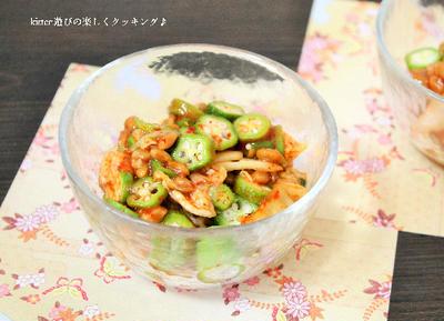 材料3つで健康パワーアップ↑納豆おくらキムチ和え