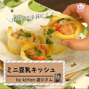 【動画レシピ】食パンをカップ代わりに♪「ミニ豆乳キッシュ」