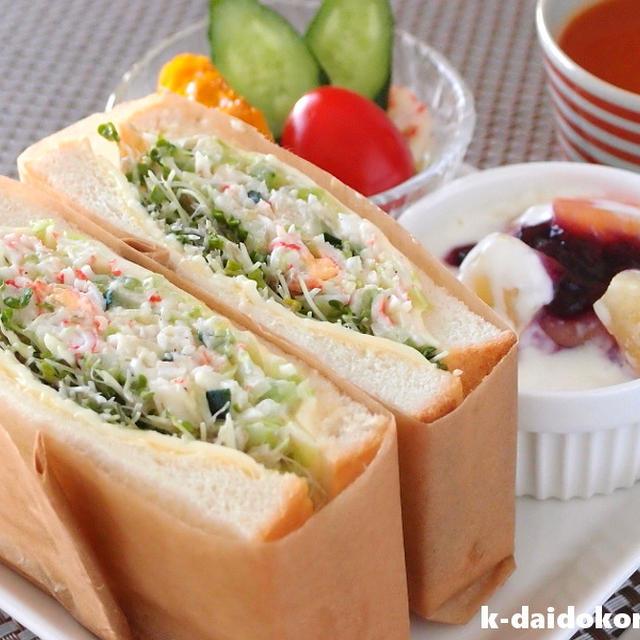 カニ風サラダのサンドイッチ   Q・B・B大きいスライスチーズ
