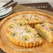 ママのおやつの定番!!混ぜて焼くだけ♪バナナケーキ