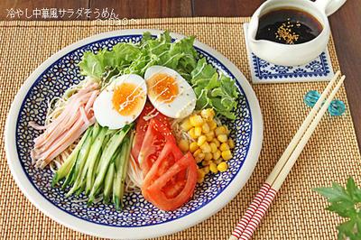 おうちにある材料で簡単!冷やし中華風サラダそうめん