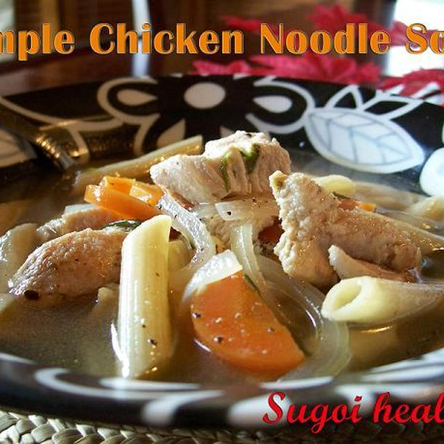 Simple Chicken Noodle Soup クラッシック・チキン・ヌードル・スープ
