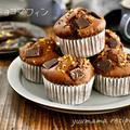 【レシピ】ノンバター♪しっとり濃厚 チョコマフィン