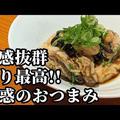 魅惑の牡蠣レシピ!ハマる簡単おつまみ
