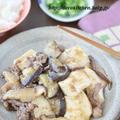 ちょっとの牛肉でたっぷり4人分!「豆腐と茄子と牛肉の味噌だれ炒め」(焼き肉のたれ活用レシピ)