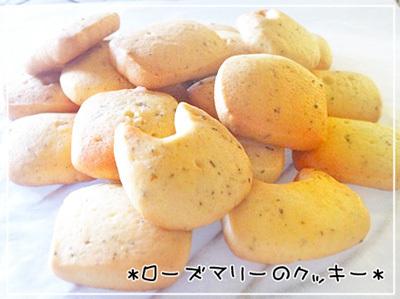 ローズマリーのクッキー 【レシピあり】