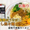 宅麺の「自家製麺 ほうきぼし 汁なし担々麺」を調理してみました / ラーメンの通販