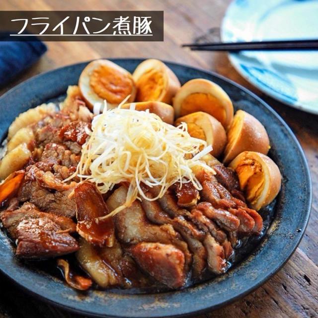 ♡30分deフライパン煮豚♡【#簡単レシピ#時短#おせち料理#お正月#作り置き】