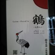 Soba Noodle 鶴 −HAKU− 朝らー