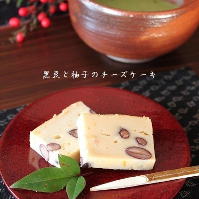 「黒豆と柚子のチーズケーキ」 素朴な和のおやつ連載