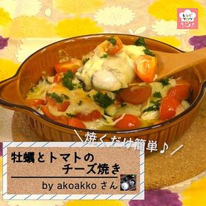 """【動画レシピ】冬の味覚""""牡蠣""""を使って簡単一品!「牡蠣とトマトのチーズ焼き」"""