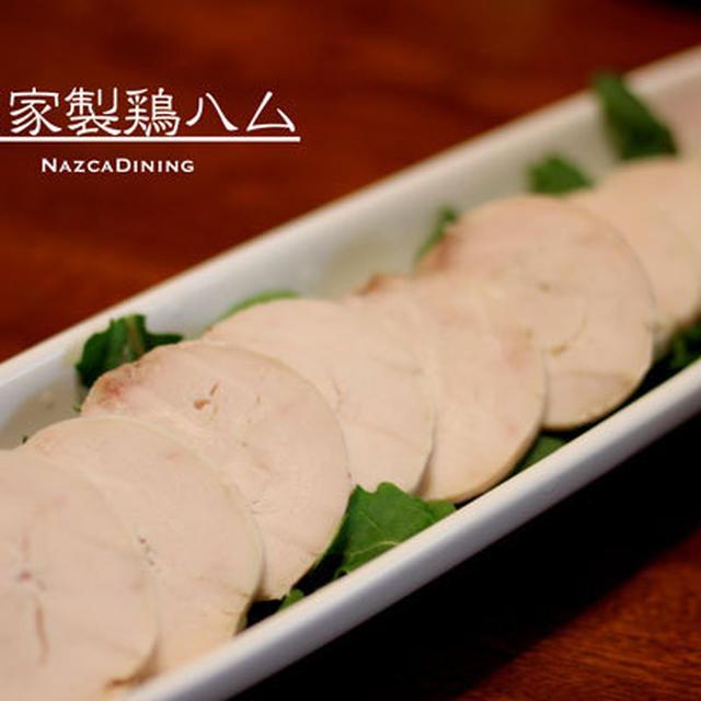 自家製鶏ハム 炊飯器バージョン