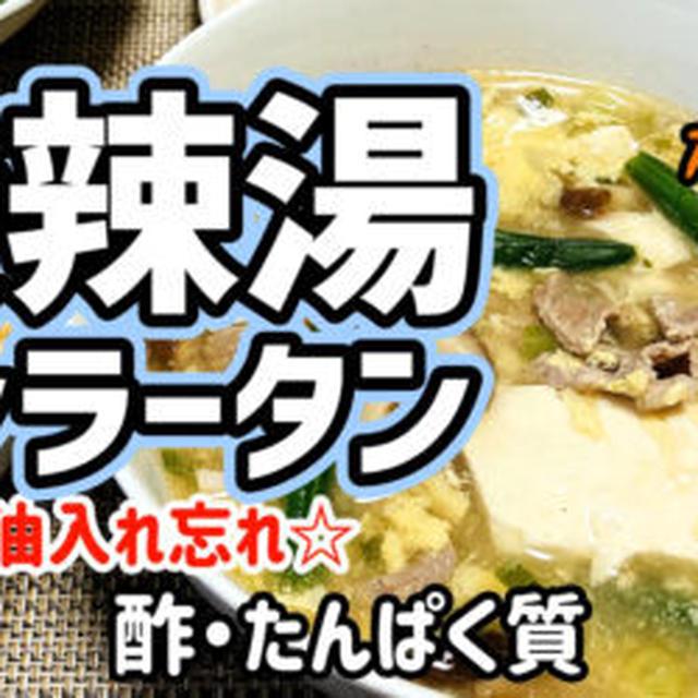 【ダイエット】酸辣湯(サンラータン)ラー油入れ忘れ☆を作るわよ!お酢で健康ダイエット!タンパク質もたっぷり!