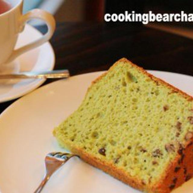 抹茶ラテで作る!甘納豆入りふわふわ抹茶シフォンケーキの作り方(動画)