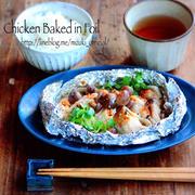 ♡トースターde超簡単♡鶏むね肉のホイル焼き♡【#味噌#節約#ヘルシー】