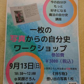 9/13(日)魔法の自分史ワーク@瓢箪山 BY 谷口佳津子先生♪