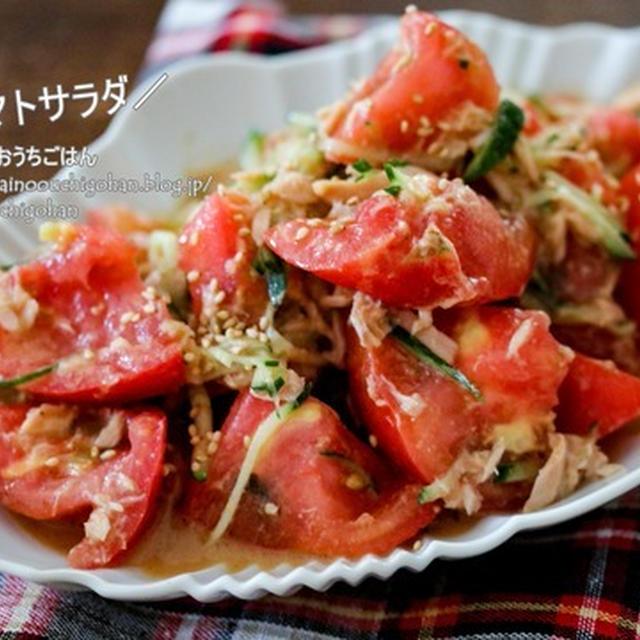 【材料3つ】あまりがちな◯◯を使って!ツナ入りでボリューム満点!バンバンジー風トマトサラダ
