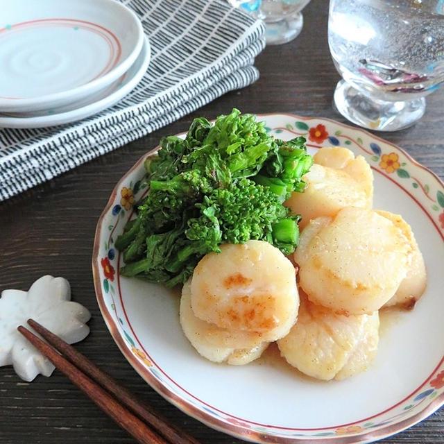 菜の花とほたて貝のバター醤油ソテー