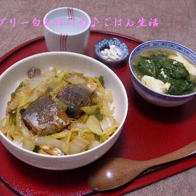 白菜と鯖缶のとろとろ炒め煮☆どんぶり