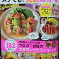 学研好評発売中〜スグでき!レシピブログ人気おかず〜鶏むね肉のローストチキン(作り置き)〜 by YUKImamaさん
