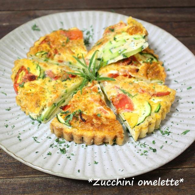 オーブン任せで夏野菜を美味しく頂く♪ズッキーニとトマトのオムレツ