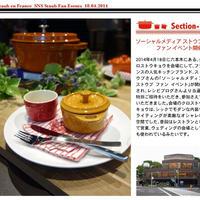 ソーシャルメディア ストウブ ファン イベント~☆ Staub Fan Events in Tokyoへの参加レポート~♪ -1-