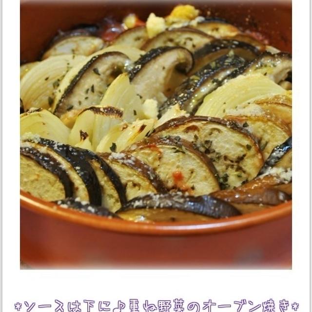 ☆ソースは下に♪ 重ね野菜のオーブン焼き☆