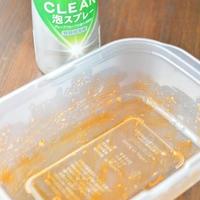 100均のタッパに付着した油汚れとかケチャップの色とかをストレスなくきれいさっぱり!にしてくれるアイテム。