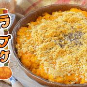 サクサク激熱!オーロラ鮭チーズ美味スコップコロッケ風(糖質8.3g)