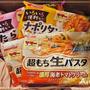 ☆ママワザ!マ・マーいろいろ便利な たらこスパゲティ☆