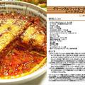 グリーンスピリットピースたっぷりミートラザニア 2011年のクリスマス料理9 -Recipe No.1107-