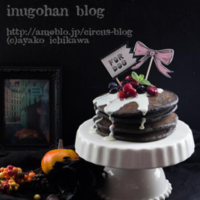 ■ハロウィンに♪デビルズパンケーキ(手作り犬おやつレシピ)