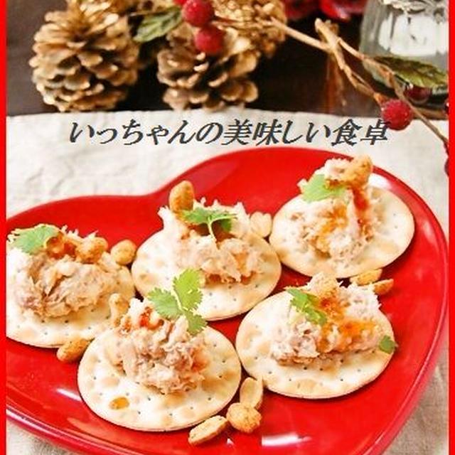 メリークリスマス♪(3分即席ツナのカナッペ☆)