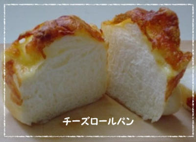 こんがり☆チーズロールパン