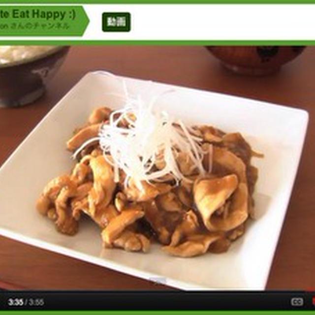鶏肉のジャガイモ煮(動画レシピ)