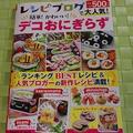 学研『簡単!カワイイ!デコおにぎらず』のレシピ本に掲載&デコおにぎらず❤玉子焼きと魚肉ソーセージ