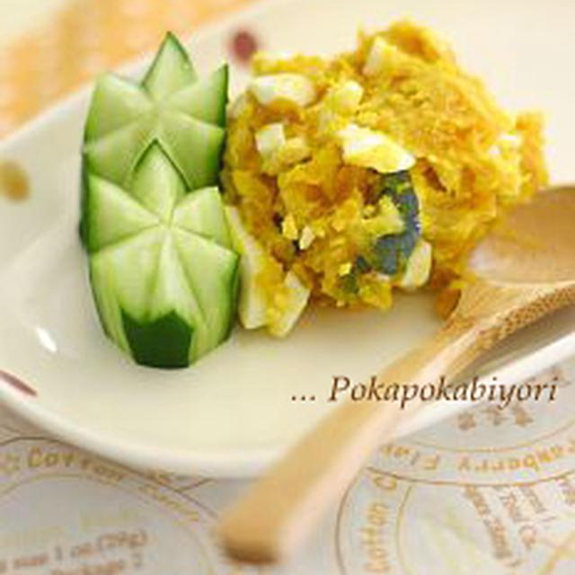 かぼちゃとゆで卵の暖かいサラダ
