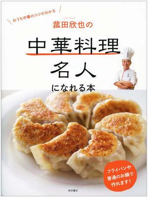 家庭のコンロでいつものフライパンや鍋、限られた数の中華調味料を使い、おいしい中華料理を作るコツが、丁...
