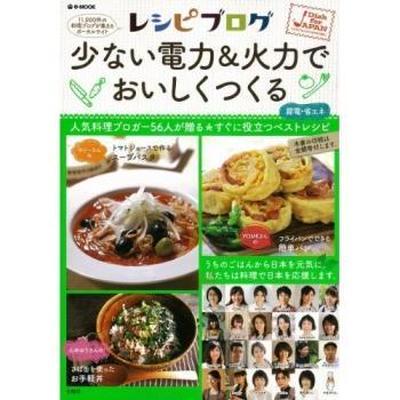 『少ない電力&火力でおいしくつくる』  レシピブログの料理本発売!!