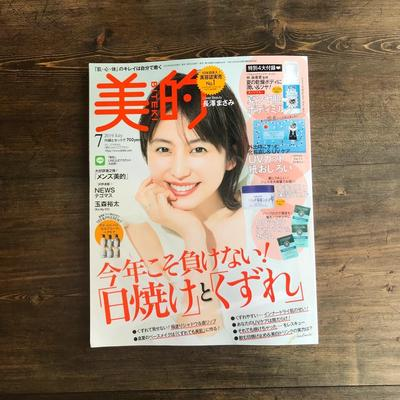 【雑誌掲載】美的(小学館)7月号 家呑みごはんレシピ掲載中!
