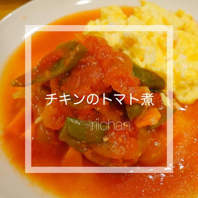 【リード圧力調理バッグ使用】【下味冷凍つくりおき】チキンのトマト煮
